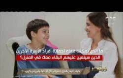 من مصر | كيف تقوم بالعزل المنزلي في حالة إصابتك بفيروس كورونا؟