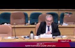 د. جان جابور : منظمة الصحة العالمية تشهد تعاونا كبيرا من وزارة الصحة المصرية لمواجهة كورونا