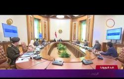 """آخر مستجدات كورونا - السيسي يجتمع برئيس الوزراء وعدد من الوزراء لمتابعة إجراءات مكافحة """"كورونا"""""""