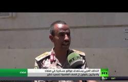 التحالف العربي يكثف غاراته على صنعاء