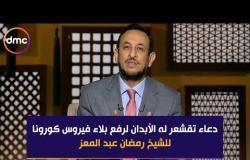 لعلهم يفقهون - دعاء تقشعر له الأبدان من الشيخ رمضان عبد المعز لرفع بلاء فيروس كورونا