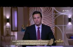 من مصر | فرحة بين الأطباء بعد قرارات الرئيس السيسي بزيادة بدل المهن الطبية بنسبة 75%