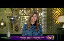 مساء dmc - الرئيس السيسي : زيادة بدل المهن الطبية بنسبة 75% يشمل أطباء المستشفيات الجامعية