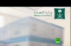 السلطات السعودية تصادر 5 ملايين كمامة