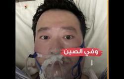 الجيش الأبيض أطباء ضحوا بحياتهم لإنقاذ مصابي كورونا