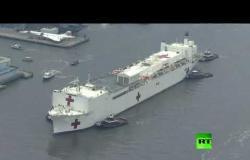 وصول أكبر مستشفى عسكري عائم إلى نيويورك