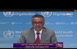 مساء dmc - منظمة الصحة العالمية: مصر وافقت على إجراء تجارب سريرية لإيجاد علاج لكورونا