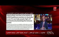 دكتور محمد أبوالغار يتحدث عن سلسلة فيروسات كورونا وهل تقتلها درجات الحرارة؟