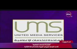 """آخر مستجدات كورونا - """" المتحدة للخدمات الإعلامية """" تقدم التوعية بفيروس كورونا باستخدام لغة الإشارة"""