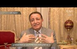 من مصر | د. عبدالهادي مصباح أستاذ المناعة يجيب على أسئلة المشاهدين حول فيروس كورونا
