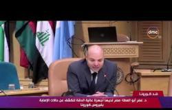 آخر مستجدات كورونا - د.عمر أبو العطا: مصر لديها أجهزة عالية الدقة للكشف عن الإصابة بكورونا
