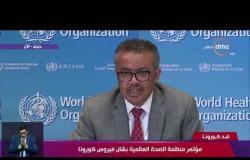 مؤتمر منظمة الصحة العالمية بشأن فيروس كورونا