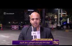 مساء dmc يتابع إلتزام المواطنين بحظر التجوال