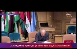 """آخر مستجدات """"كورونا"""" - المؤتمر الصحفي للمكتب الإقليمي لمنظمة الصحة العالمية"""