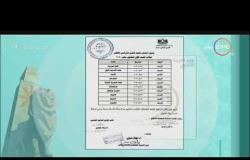 8 الصبح - وزير التعليم يعتمد جداول امتحانات نهاية العام للصفين الأول والثاني الثانوي