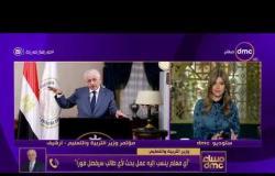 مساء dmc - تفاصيل هامة يوضحها د. طارق شوقي / وزير التربية والتعليم