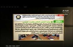 من مصر | مجلس الوزراء ينفي إلغاء الفصل الدراسي الثاني لفرق النقل بالجامعات والمعاهد
