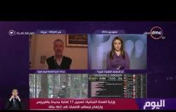 اليوم - عبر skype من بيروت د. غسان الأعور يطلعنا على آخر المستجدات في لبنان
