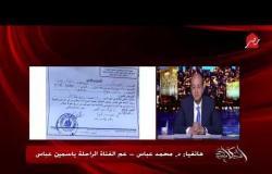 عم الفتاة الراحلة ياسمين عباس: أنا معايا تحليل من مستشفى تخصصي بيثبت إصابة بنت أخويا بكورونا