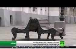 روسيا.. موسكو ومدن أخرى تفرض الحجر المنزلي