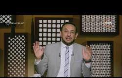 الشيخ رمضان عبد المعز: حقيقة التوكل علي الله أثناء الابتلاء تبين المؤمن من غيره