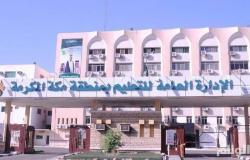 التعليم السعودية تؤجل حركة النقل الخارجي للمعلمين حتى إشعار آخر