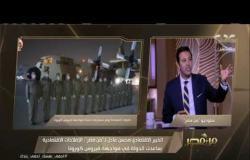 من مصر | القوات المسلحة توفر أجهزة ومستلزمات طبية لمواجهة فيروس كورونا بالتعاون مع وزارة الصحة