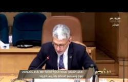 من مصر | المكتب الإقليمي لمنظمة الصحة العالمية يشيد بإجراءات مصر للوقاية من فيروس كورونا