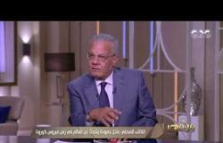 من مصر | تعليق عادل حمودة على ما يحدث في الاتحاد الأوروبي بسبب فيروس كورونا