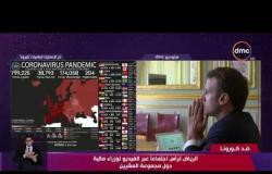 """آخر مستجدات """"كورونا"""" - الرياض ترأس اجتماعا عبر الفيديو لوزراء مالية دول مجموعة العشرين"""