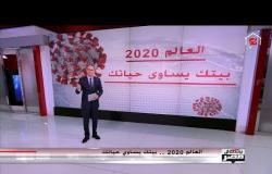 العالم 2020 .. بيتك بيساوى حياتك .. شريف عامر يعرض آخر أرقام الكورونا في مصر وأمريكا وإيطاليا