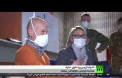 11 يوما على عملية روسيا الإنسانية بإيطاليا