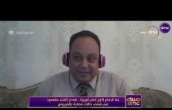 مساء dmc - د. شريف موسى طبيب من الحجر الصحي بإسنا يتحدث تفاصيل الحجر الصحي