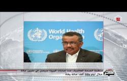 الصحة العالمية تتوقع وصول عدد مصابي كورونا إلى مليون حالة خلال أيام شريف عامر: أرجوكم التزموا بالحظر