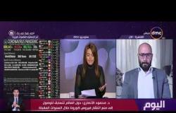 اليوم - د. محمود الأنصاري: فيروس كورونا لن ينتهي وشراسته تكمن في بداية ظهوره
