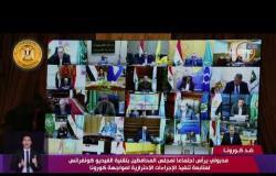 مدبولي يرأس اجتماعا لمجلس المحافظين بتقنية الفيديو كونفرانس لمتابعة تنفيذ الإجراءات لمواجهة كورونا