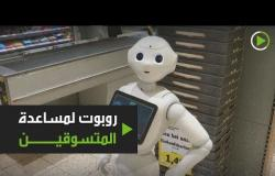 روبوت ينصح المتسوقين بالابتعاد عن بعضهم البعض