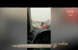 من مصر | مواطن يشكر أجهزة الدولة لجهودها في مواجهة فيروس كورونا