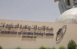 هيئة الاتصالات السعودية توفر ترددات إضافية لتعزيز أداء الشبكات