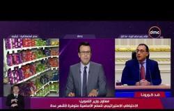 نشرة ضد كورونا - هاتفيًا/ أحمد كمال: الاحتياطي الاستراتيجي للسلع الأساسية متوفرة لأشهر عدة