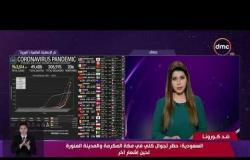 """أخر مستجدات """"كورونا"""" - السعودية: حظر تجوال كلي في مكة المكرمة والمدينة المنورة لحين إشعار أخر"""