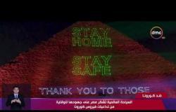 """آخر مستجدات """"كورونا"""" - السياحة العالمية تشكر مصر على جهودها للوقاية من تداعيات فيروس كورونا"""