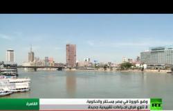 الحكومة المصرية تطالب بتشديد إجراءات الحجر