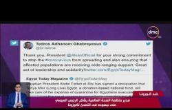 """آخر مستجدات """"كورونا"""" - مدير منظمة الصحة العالمية يشكر الرئيس السيسي على جهودة في التصدي لكورونا"""