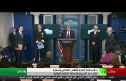 مؤتمر صحفي للرئيس الأمريكي ترامب حول كورونا بعد خضوعه لفحص جديد خاص بالفيروس