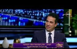 مساء dmc - العميد محمد سمير: الدولة اعادت المصداقية والثقة في الحكومة والخطوات المعلنة