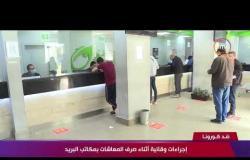 نشرة ضد كورونا - إجراءات وقائية أثناء صرف المعاشات بمكاتب البريد