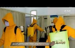 وزارة الداخلية تعقم السجون وجميع المنشآت الشرطية | #من_مصر