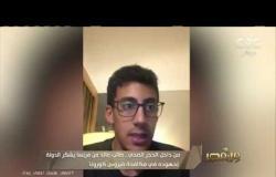 طالب مصري عائد من فرنسا يشكر الدولة لجهودها في مكافحة فيروس كورونا من داخل الحجر الصحي