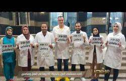 أطباء مستشفى العزل بالنجيلة  60 يوم في العمل ومكملين خليكم بالبيت | من مصر